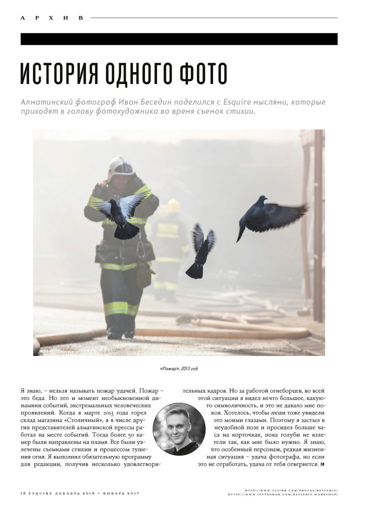 Esquire, The story of one picture, fire, pigeons