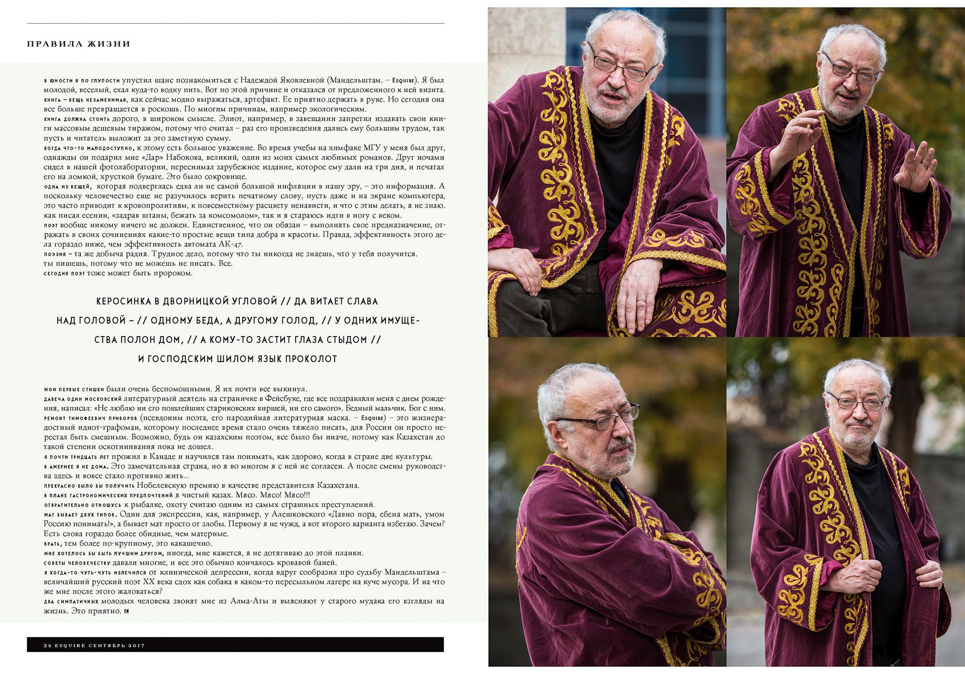 Esquire, Bakhyt Kenzheev, poet, Бахыт Кенжеев