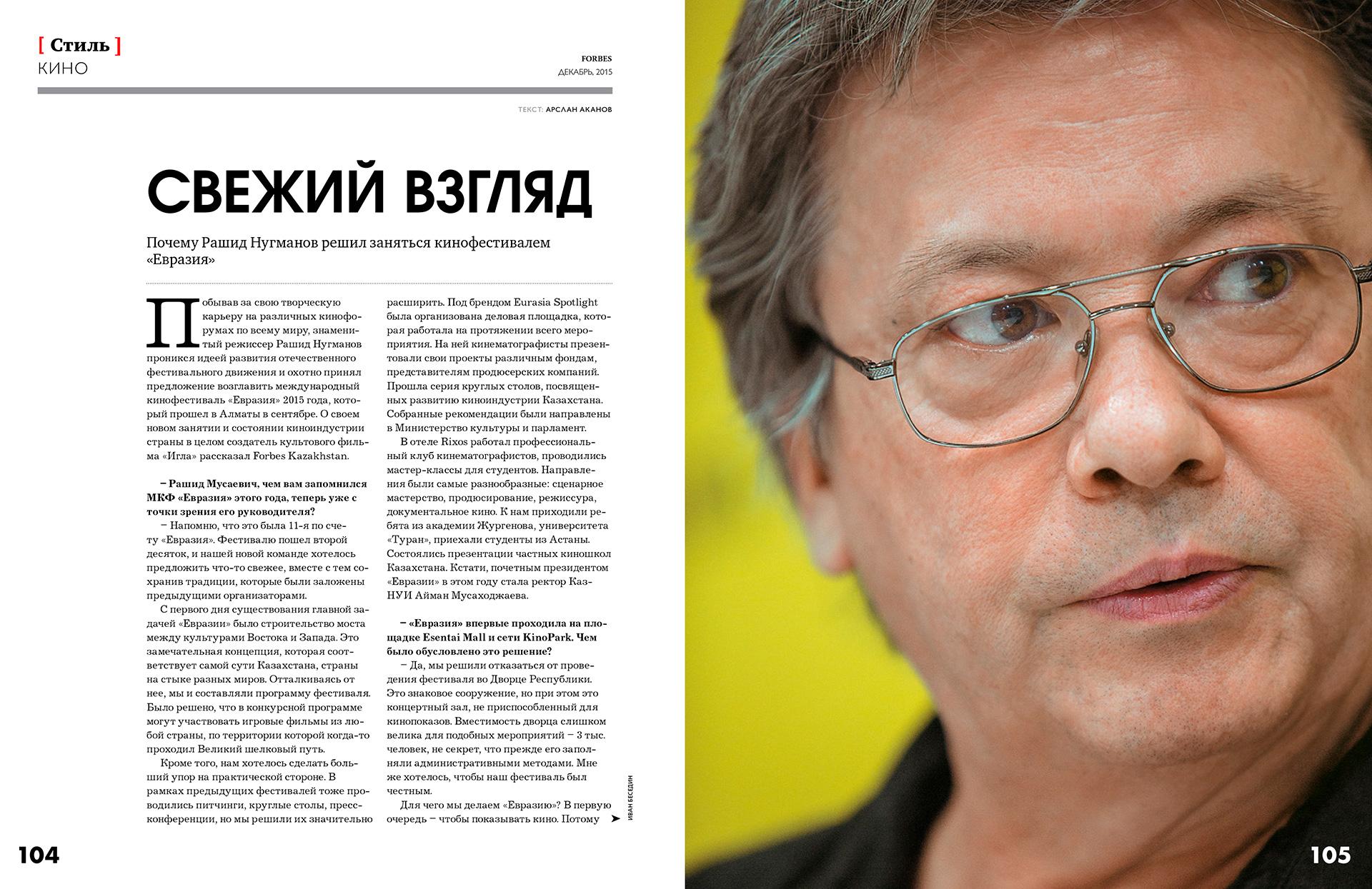 Forbes, Rashid Nugmanov, film director, Рашид Нугманов, фильм Игла