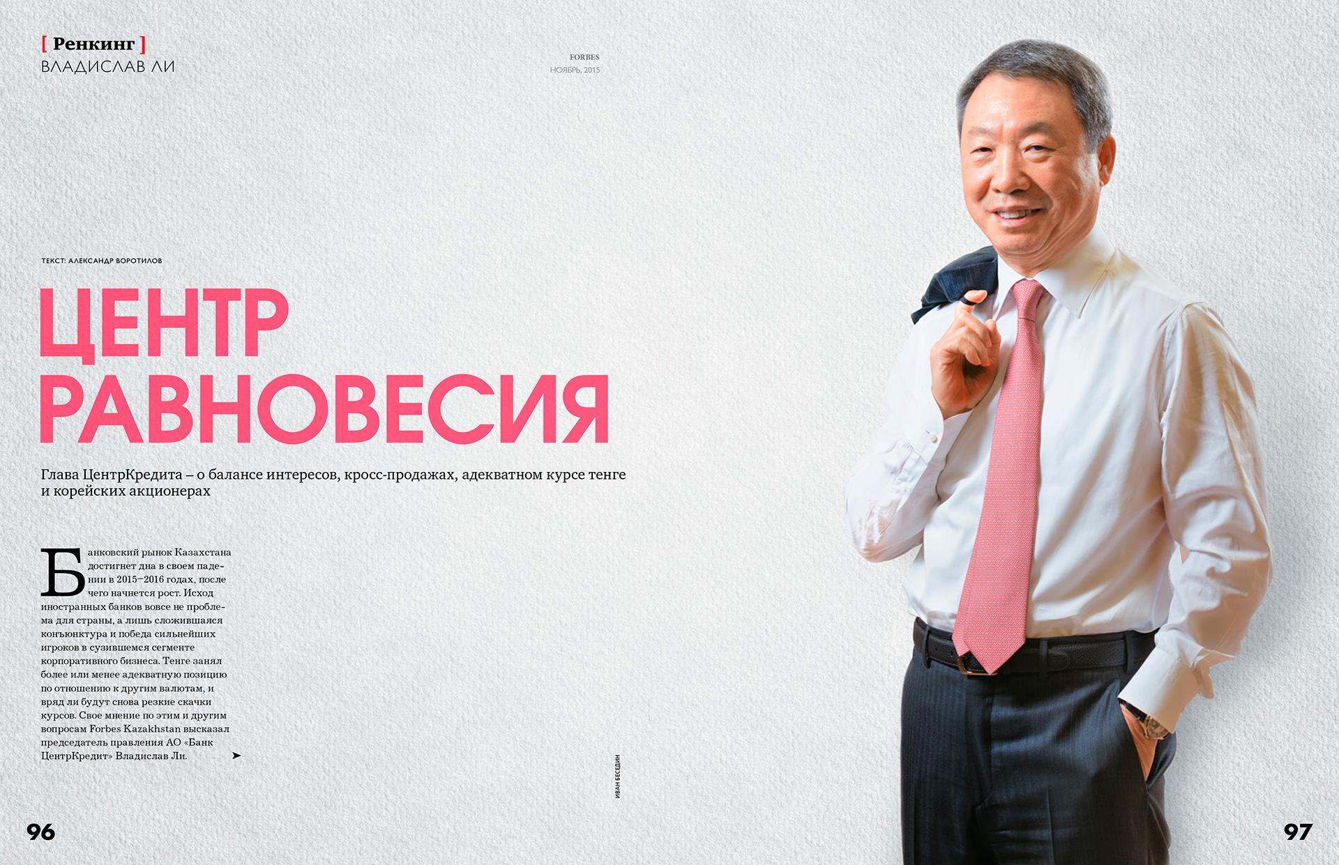 Forbes magazine, Vladislav Lee, banker, Kazakhstan