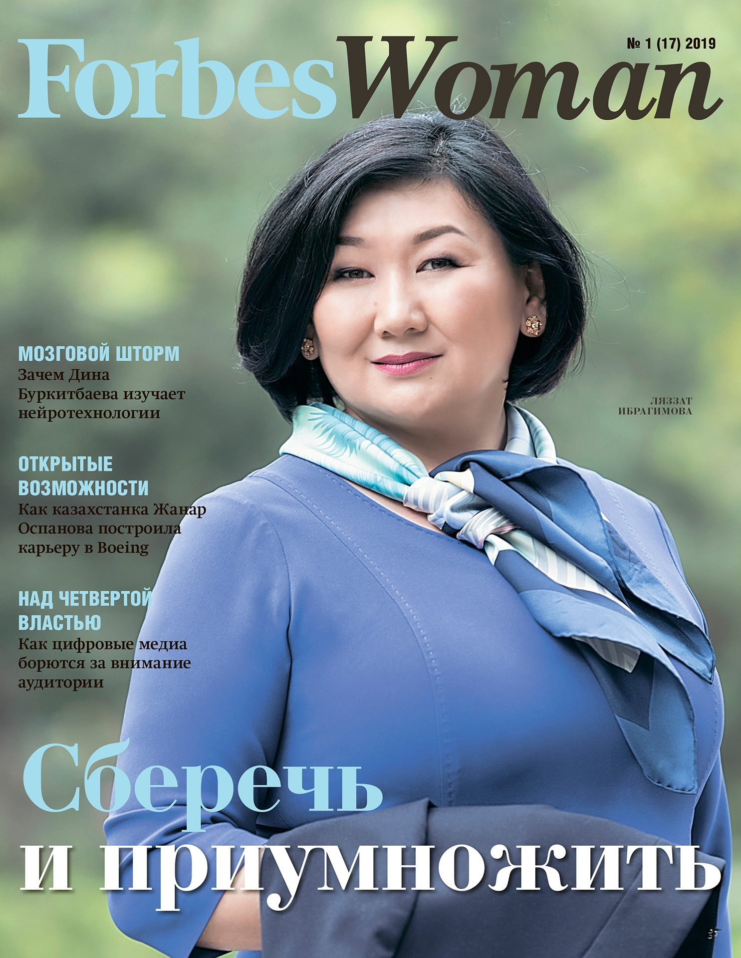 Forbes magazine, Forbes Woman, Forbes 2019, Lyazzat Ibragimova, head of ZTB bank