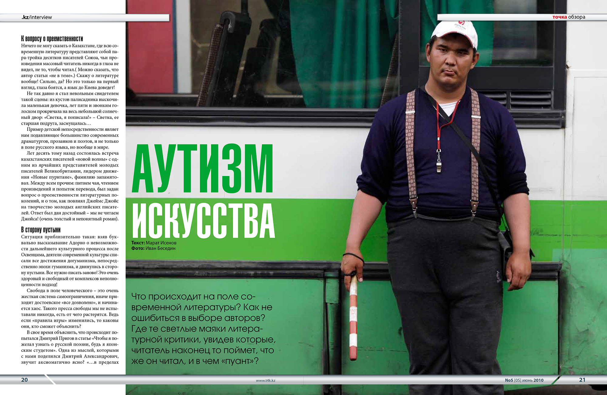 KZ magazine, Autism, art, Almaty, Kazakhstan, fake policeman, mental disease, traffic police officer