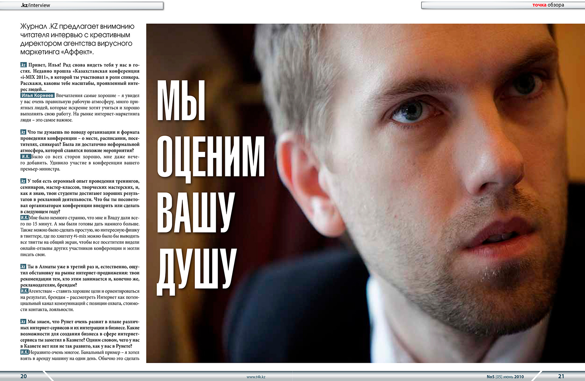 KZ magazine, Ilya Korneev, head of the agency, viral marketing